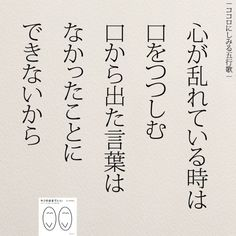 Tiredness – Quotes World Life Lesson Quotes, Good Life Quotes, Wise Quotes, Words Quotes, Yoga Quotes, Inspirational Quotes, Japanese Quotes, Japanese Phrases, Japanese Words