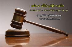 وکیل و مشاوره حقوقی تلفنی رایگان در مشهد