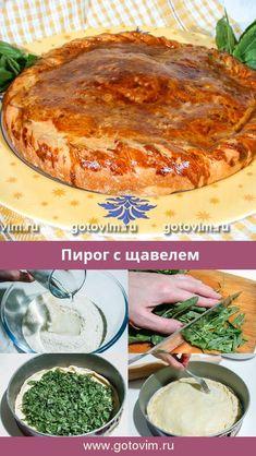 Пирог с щавелем. Рецепт с фото #дрожжевое_тесто #щавель #пирог #сладкие_пироги