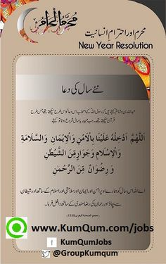 :::Dua Of New Islamic Year::: . Muharram-ul-Haram . #KumQumGroup #KumQumJobs #Muharram #NewIslamicYear #Sacrifce #Peace #Islam #Muslims #Pakistan