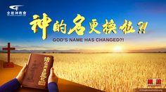 全能神教會福音電影《神的名更換啦?!》全能神教會福音電影《神的名更換啦?!》 電影簡介:她叫王華,是中國南方某家庭教會的一名講道人。自她開始信主的時候,她就從聖經中發現:在舊約裡神的名叫「耶和華」,在新約裡神的名叫「耶穌」,神的名怎麼不一樣呢?王華為此百思不解,她想從聖經中找到答案,可始終沒明白其中的奧祕……但她堅信「天下人間沒有賜下別的名,唯有耶穌是救主」,只要持守耶穌的名就一定能進天國。然而有一天,王華卻聽到一個令她震驚的消息:神的名更換啦!從此,她的心再也不能平靜了……  【東方閃電】全能神教會是因主耶穌的再來——末後基督全能神在中國的作工而產生的,並非是哪個人設立的。基督就是真理、道路、生命,只要看了神的話語就看見神已顯現。   Website: http://tr.kingdomsalvation.org Websit