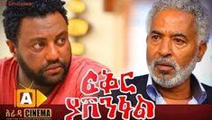 ፍቅር ያሸንፋል ሙሉ ፊልም- FIKIR YASHENIFAL Ethiopian Movie 2017