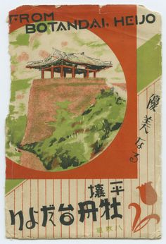 """""""From Botandai, Heijo"""" Pyongyang. 1918-1933 East Asia Images, Imperial Postcard Collection, Lafayette College."""