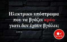 Funny Greek, Philosophy, Funny Pictures, Company Logo, Humor, Memes, Quotes, Greeks, Chic