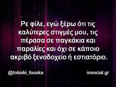 Greek Quotes, Nice, Photography, Photograph, Fotografie, Photoshoot, Nice France, Fotografia