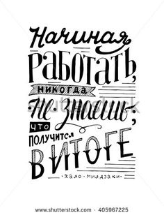 Russian inspiration quote - unique hand drawn typography poster. Vector art. Hand lettering and custom typography for your designs: t-shirts, bags, for posters, invitations, cards, etc. - stock vector