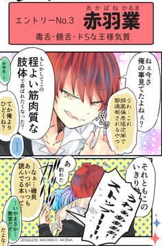 秋奈はちこ (@hachiko333dr) さんの漫画   116作目   ツイコミ(仮) Nagisa And Karma, Hachiko, Kuroko, Anime, Classroom, Fan Art, My Love, Illustration, Japanese Tattoo Symbols