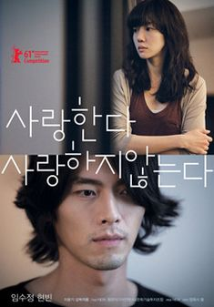 """COME RAIN, COME SHINE 2011 KOREAN ROMANCE cast: HYUN BIN, LIM SOO JUNG. Over the course of a day, """"Come Rain Come Shine"""" depicts a married couple as they prepare for their breakup. The woman is set to move her stuff out that day. The man, unable to articulate his true feelings, lends a hand. What are the couple's true intentions? Will they break up?"""
