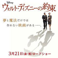 ディズニー映画『ウォルト・ディズニーの約束』公式サイト