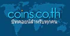 Coins.co.th makes it incredibly easy to buy bitcoins in Thailand. | http://www.tonewsto.com/2015/02/coinscoth-makes-it-incredibly-easy-to.html