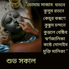 Cute Good Morning, Good Afternoon, Good Morning Images, Good Morning Quotes, Durga Maa, Monday Quotes, Good Morning Greetings, Happy Sunday, Bangla Quotes