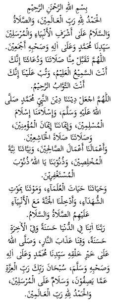 Pray Quotes, Quran Quotes Love, Quran Quotes Inspirational, Ali Quotes, Islamic Love Quotes, Muslim Quotes, Islamic Phrases, Islamic Dua, Islamic Messages