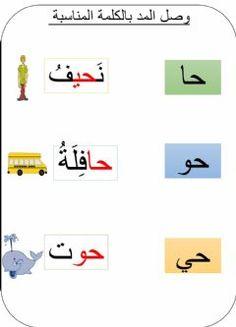 Arabic Alphabet Letters, Arabic Alphabet For Kids, Letter D Worksheet, Write Arabic, Learn Arabic Online, Management Books, Arabic Lessons, Islam For Kids, Kids Learning Activities
