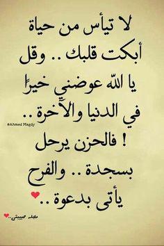 Love Quotes Wallpaper, Islamic Quotes Wallpaper, Islamic Love Quotes, Muslim Quotes, Islamic Inspirational Quotes, Religious Quotes, Quran Quotes, Wisdom Quotes, Words Quotes