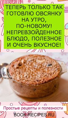 Healthy Breakfast Recipes, Vegetarian Recipes, Cooking Recipes, Healthy Recipes, Ways To Cook Eggs, Yummy Food, Tasty, Russian Recipes, Food Blogs
