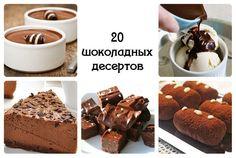 20 шоколадных десертов . Покупай брендовую одежду и обувь по купонам с vanlov.ru