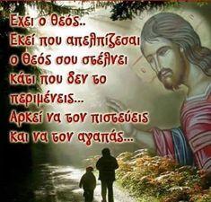 Exei o theos Prayer For Family, Holy Spirit, Wise Words, Believe, Prayers, Life Quotes, Spirituality, Faith, Christian