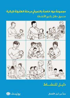 عالم مُـنـتـِسورى - Montessori World: كتب عربية تحتوى انشطة للاطفال من الميلاد و حتى 6 سنوات - تحميل مجانى