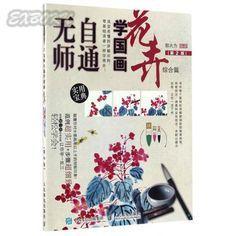 Китайский Кисточки чернил Книги по искусству живописи Суми э самообучения техника рисовать цветы и растения книги, цветы и каллиграфии тетрадькупить в магазине Book Group ExpoнаAliExpress