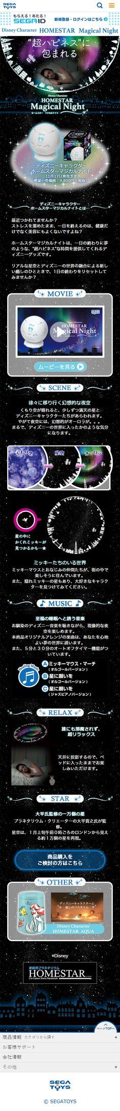 Disney Character HOMESTAR Magical Night WEBデザイナーさん必見!スマホランディングページのデザイン参考に(かわいい系)