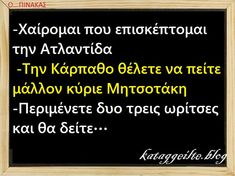 Funny Photos, Laugh Out Loud, Kai, Funny Stuff, Blog, Greek, Jokes, Dance, Humor