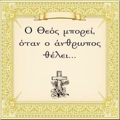 Religion Quotes, Greek Quotes, My Mood, Jesus Christ, Positive Quotes, First Love, Love Quotes, Encouragement, Positivity