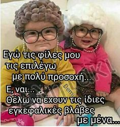 Πάντα έτσι! 365 Quotes, Best Quotes, Life Quotes, Funny Greek Quotes, Twisted Humor, Just For Laughs, Funny Cute, Friendship Quotes, Funny Photos