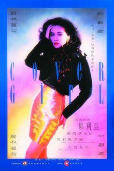 1990 封面女郎 ad