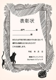 A small thing I've made about a month ago, a certificate of merit for a drawing competition held in Minamisanriku-cho, Miyagi. We have no budget so I made it in B/W so that we can just photocopy the master. I've visited the place twice as a volunteer but I wasn't able to go there on that day… shame! Anyway, I'm happy to hear people enjoyed drawing and loved my certificate!一ヶ月ほど前になりますが、以前ボランティアで訪れたことのある南三陸町で小さな絵画大会が開かれたので、その表彰状を作りました。コピーして使えるように白黒。けど、さすがに暗すぎるのでせめて色紙に