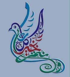 Arabic Calligraphy Art, Arabic Art, Beautiful Nature Wallpaper, Beautiful Artwork, Islamic Events, Eid Greetings, Magic Symbols, Font Art, Art Articles