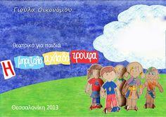 η μπριζολοαχλαδότρουφα, ένα παιδικό θεατρικό έργο της Γιούλας Οικονόμου Free Ebooks, Winnie The Pooh, Disney Characters, Fictional Characters, Education, Blog, Movie Posters, Winnie The Pooh Ears, Film Poster