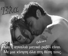 Feeling Loved Quotes, Love Quotes, Couple Portraits, Couple Photos, Romantic Drawing, Love Connection, Sylvia Plath, Greek Quotes, Thoughts And Feelings