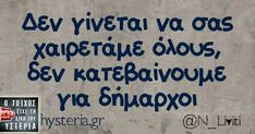Funny Status Quotes, Funny Statuses, Funny Greek, Life Philosophy, Greek Quotes, English Quotes, Just Kidding, Funny Facts, True Words
