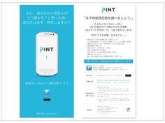 Androidアプリのパンフレットデザイン