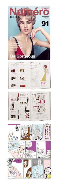 "Numero Tokyo no.91 / Akiko's illustration about her experience luxury spa in Mandarin Oriental Tokyo. ヌメロ東京 2013年「自浄デトックス""で自分史上最高にキレイな心と体へ」日本初上陸「350万円」のホテルスパの体験漫画 Magazine, Movies, Movie Posters, Beauty, Illustration, Films, Film Poster, Magazines, Cinema"