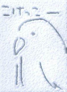 Twitter / otoufu_hamster: ちゅんちゅん#SnowCanvas ...