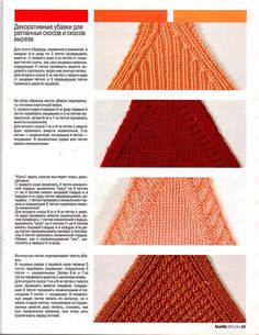 "Photo from album ""Burda special 1995 RUS - Учимся вязать"" on Yandex. Knitting Paterns, Knitting Stitches, Knit Patterns, Free Knitting, Knitting Projects, Knitting Increase, Pulls, Tricks, Needlework"
