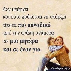 Family Quotes, Love Quotes, Love Others, Greek Quotes, Family Kids, Life Goals, Kids And Parenting, Life Is Good, Qoutes