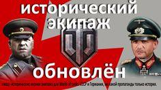 """моды для World of tanks 0.9.17, """"исторический экипаж №2"""""""