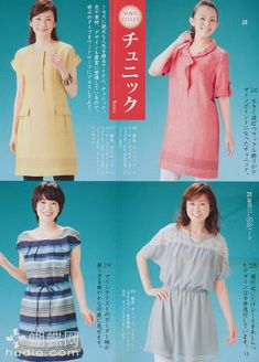 modelist kitapları: lady_boutique_7_2013 Sewing Patterns Free, Free Pattern, Modelista, Japanese Books, Ladies Boutique, Free Ebooks, Handicraft, Summer Dresses, Lady