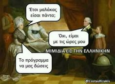 Greek Memes, Funny Greek Quotes, Funny Quotes, Ancient Memes, Jokes Images, Funny Phrases, Life Humor, Funny Cartoons, Funny Moments