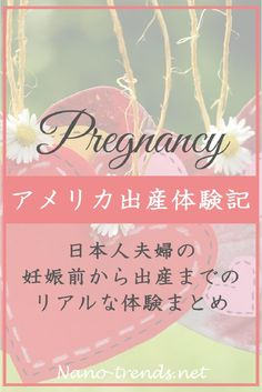 アメリカ出産体験記。日本人夫婦の妊娠前から出産までのリアルな体験まとめ