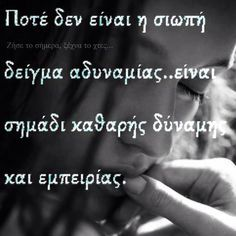 Αλήθειες Soul Quotes, Wisdom Quotes, Woman Quotes, Life Quotes, Like A Sir, Special Words, Greek Words, Live Laugh Love, Greek Quotes