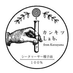 勝山シークヮーサー種子油のロゴマークを企画制作しました。沖縄に古くから自生する柑橘類・シークヮーサーの2大産地として、大宜味と勝山がが知られていますが、日...
