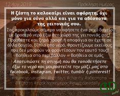 #homelessanimals #hotdays #charity #αδεσποτα #ζεστη #προκλησηημερας #greendaredaily #αδεσποτασκυλια #αδεσποτεςγατες #αδεσποταζωα #straydogs #straycats #strayanimals