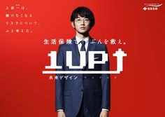1UP(ワンアップ) 生活保険で、じぶんを救え|住友生命