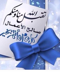 sticker by Malaak Elmuradi. Find more awesome freetoedit images on PicsArt. Islamic Images, Islamic Messages, Ied Mubarak, Ramadan Images, Ramadan Lantern, Beach Wedding Sandals, Eid Mubarak Greetings, Beautiful Rose Flowers, Eid Cards