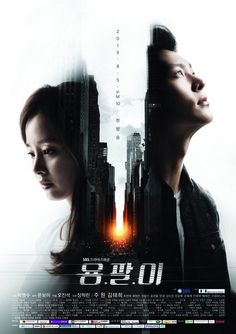 The upcoming drama Yong Pal has released official poster. Yong Pal is an upcoming 2015 South Korean drama series starring Joo Won and Kim Tae-hee. It will air on SBS on Wednesdays and Thursdays at for 16 episodes beginning 5 August Korean Drama List, Korean Drama Series, Drama Tv Series, Watch Korean Drama, Watch Drama, Joo Won, O Drama, Drama Film, Drama Movies