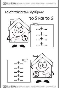 Grade 1, Children, Kids, Kindergarten, Projects To Try, Classroom, Education, Math, School