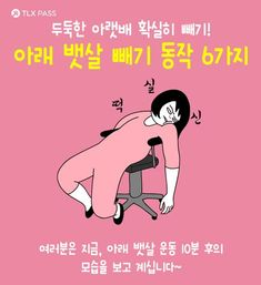 [BY TLX PASS] 아래 뱃살 주고 떡실신 얻기! 다리를 어깨너비로 벌리고 바르게 선다.상체를 앞으로 기울... Fitness Diet, Yoga Fitness, Health Fitness, Herbal Remedies, Natural Remedies, Health Diet, Health Care, Pregnant Cat, Whooping Cough